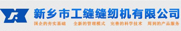 縫紉(ren)機_新鄉市工縫縫紉(ren)機有限公(gong)司